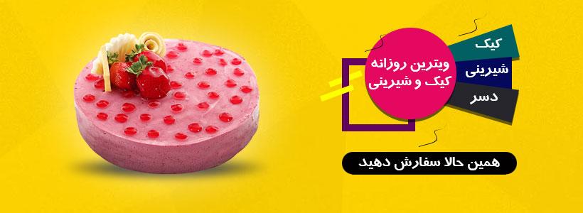 کیک، شیرینی و دسر آنلاین زنجان