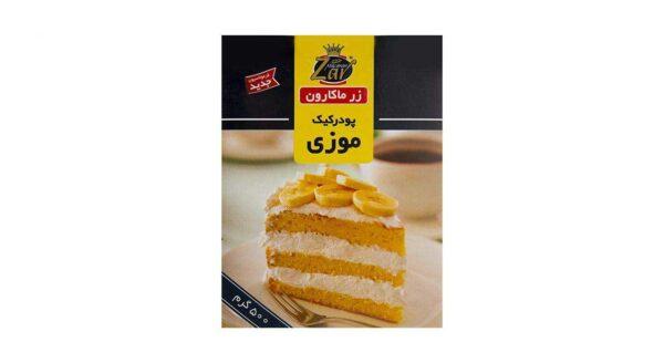 پودر کیک زرماکارون موزی