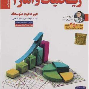 پکیج آموزشی ریاضی و آمار یازدهم