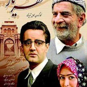 فیلم تاریخی شهریار