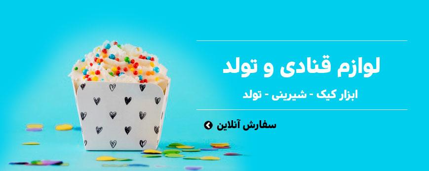 صنایع دستی زنجان