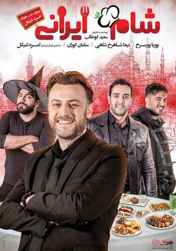مسابقه ی شام ایرانی قسمت 8
