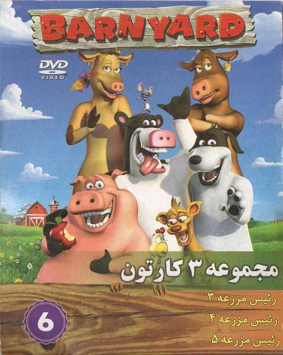 مجموعه انیمیشن رئییس مزرعه