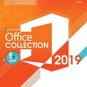 مجموعه کامل نرم افزار های microsoft office