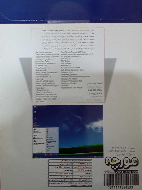 windows xp نشر مورچه