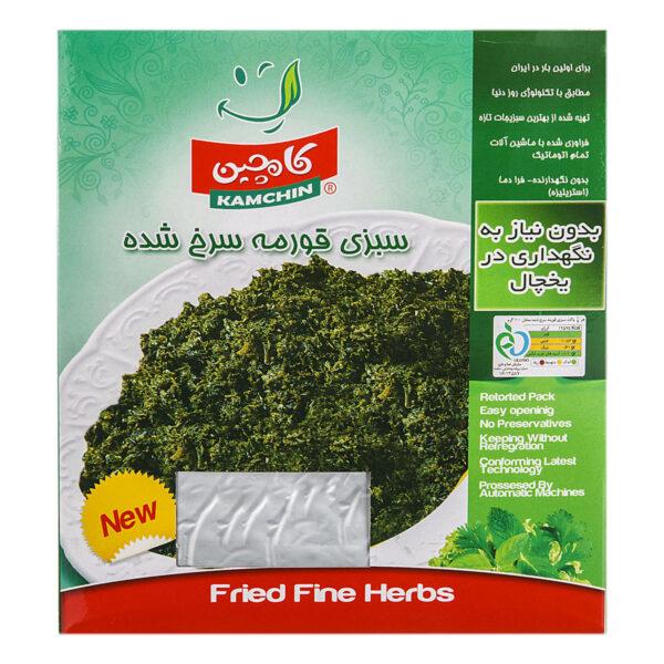 سبزی قورمه سرخ شده کامچین