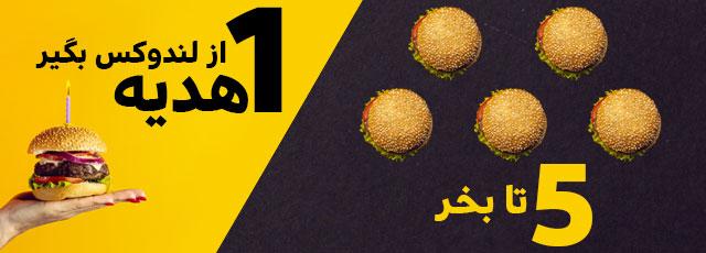خرید اینترنتی فست فود در زنجان