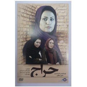 فیلم سینمایی حراج