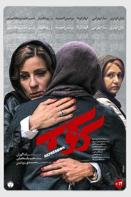 Suppression moفیلم سینمایی سرکوبvie