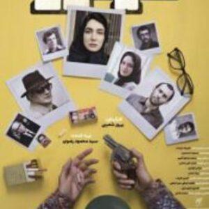 فیلم سینمایی سیانور