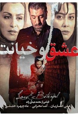 فیلم سینمایی عشق و خیانت