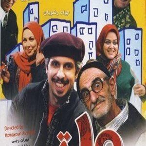 فیلم سینمایی 10 رقمی
