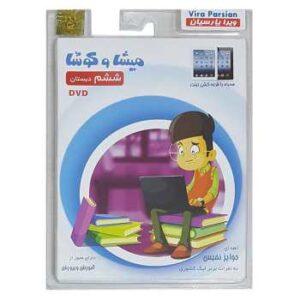 خرید نرم افزار آموزش پایه ششم دبستان میشا و کوشا