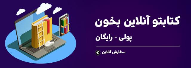 خرید اینترنتی کتاب زنجان