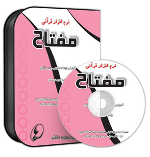 نرم افزار قرآنی مفتاح پایه دوم دبستان