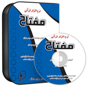 نرم افزار قرآنی مفتاح پایه سوم دبستان