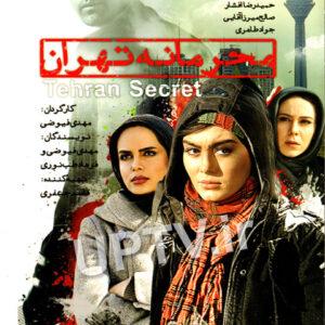 فیلم سینمایی محرمانه تهران
