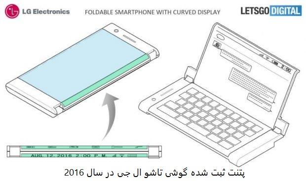 گوشی های قابل انعطاف