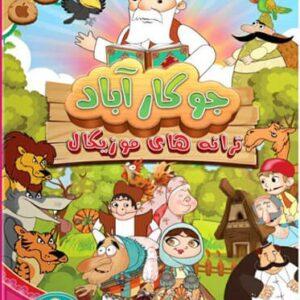 انیمیشن جوکار آباد نشر گروه نرم افزاری جوکار