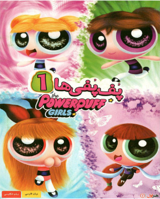 انیمیشن پف پفی ها The Power Puff Girls قسمت دوم