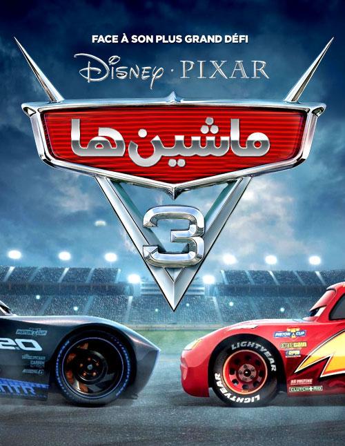 انیمیشن ماشین ها 3