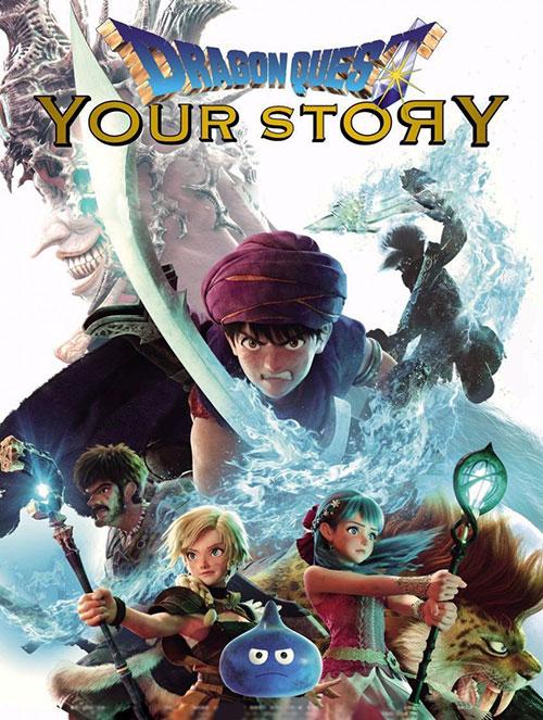 انیمیشن در جستجوی اژدها: داستان تو