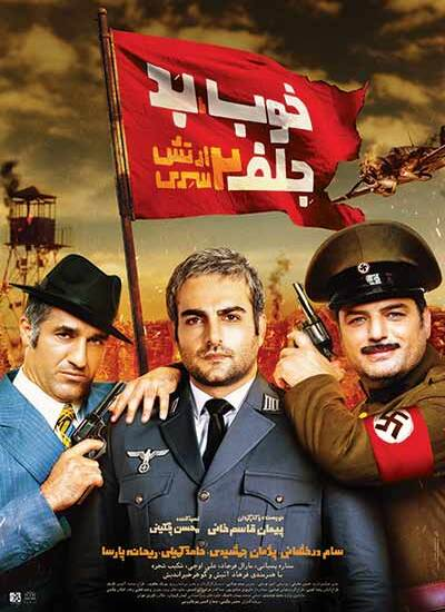 فیلم خوب بد جلف 2 (ارتش سری)