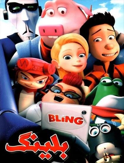 انیمیشن بلینگ 2016 Bling