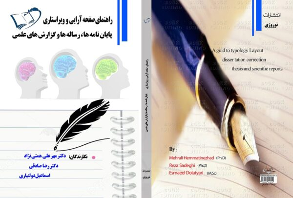 کتاب الکترونیکی راهنمای صفحه آرایی و ویراستاری