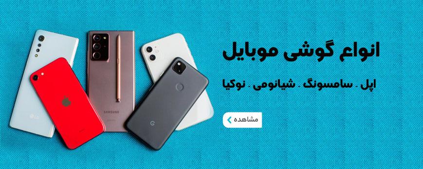 موبایل آنلاین زنجان
