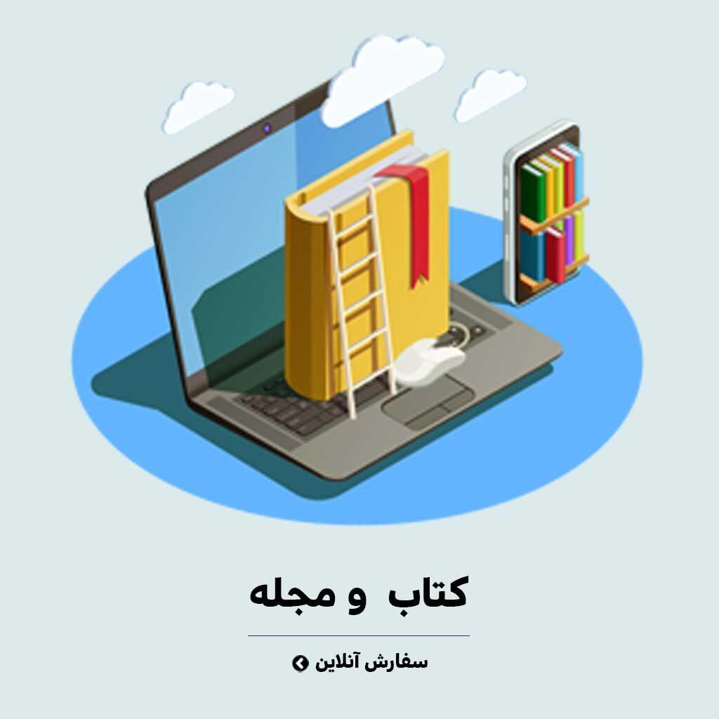 خرید کتاب آنلاین زنجان