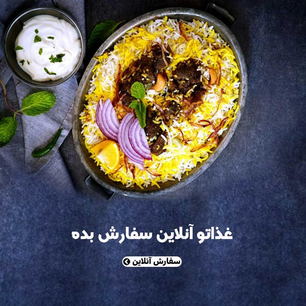 سفارش غذای آنلاین زنجان