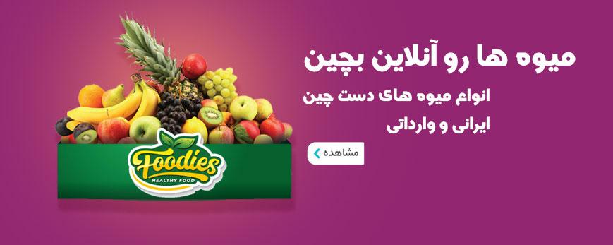 میوه آنلاین زنجان