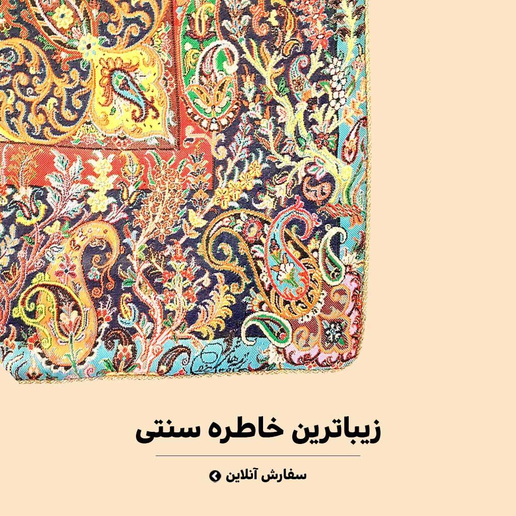 ترمه آنلاین زنجان