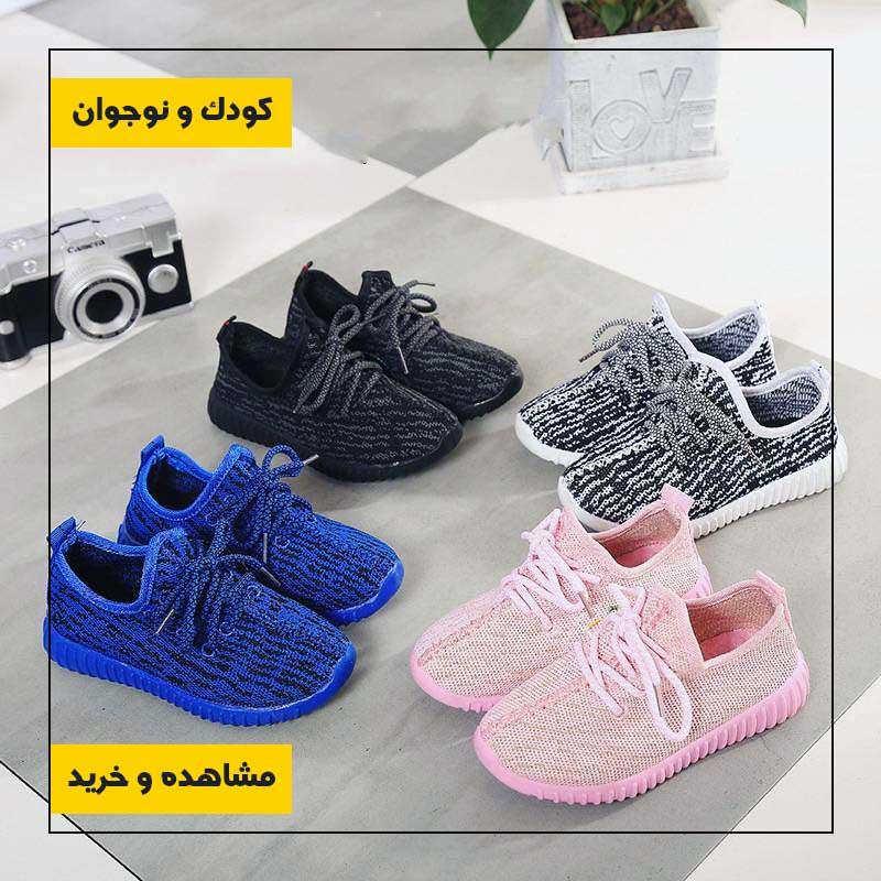 کفش دخترانه و پسرانه زنجان