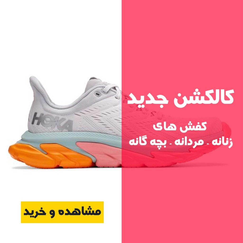 کفش زنانه - مردانه - بچگانه