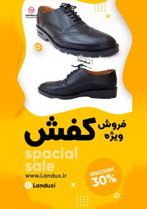 کفش مردانه - زنانه - دخترانه - پسرانه